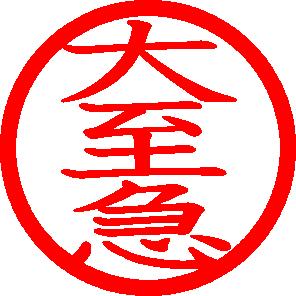 daisikyuu1.png