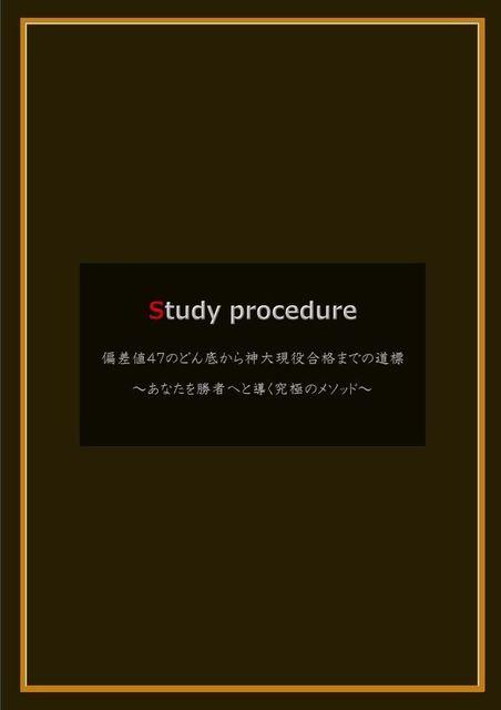 studyprocedure.JPG